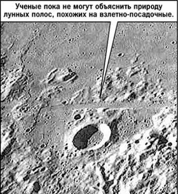 взлетно-посадочная полоса на поверхности Луны