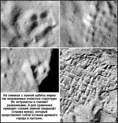 развалины на Луне