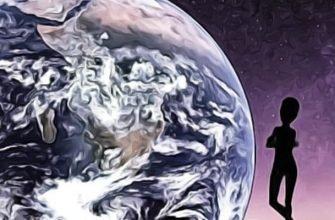 пришельцы и Земля