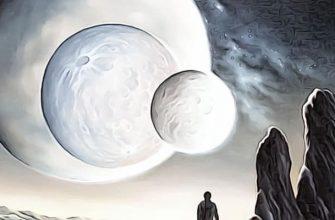 человек и тайны космоса