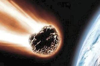 астероид, уничтоживший цивилизацию